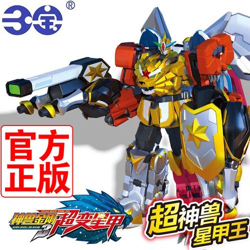 神兽金刚玩具 正版3超变星甲天马超神兽星甲王六合体