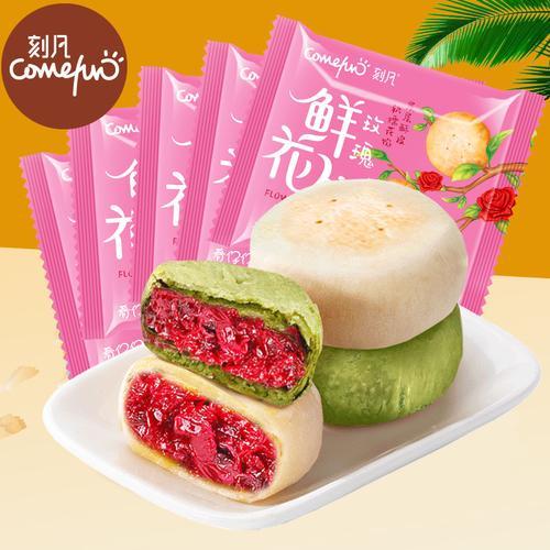 【1元购】刻凡 鲜花饼42g*1枚  休闲抹茶小吃点心鲜花水果玫瑰馅饼