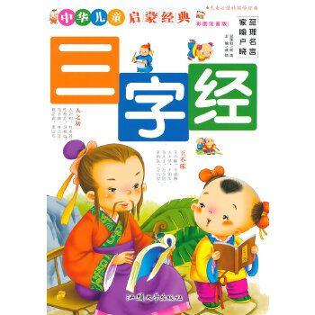 中小学生阅读系列之中华儿童启蒙经典--三字经(彩图注意版)