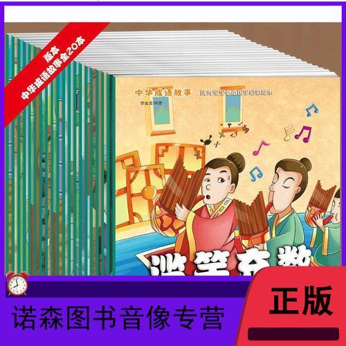 中华成语故事大全20册注音版中国古代寓言故事小画书幼少儿童读物3-5