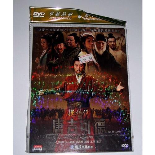 正版^正版电影 魔侠传之唐吉可德(dvd)郭涛, 林嘉欣