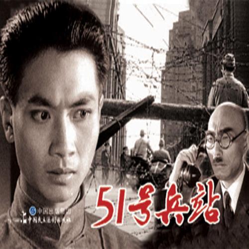 电影连环画-51号兵站