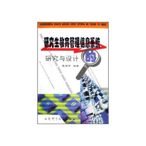 研究生教育管理信息系统的研究与设计 陈建平 9787542411198 甘肃科学