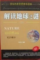 解读地球之谜  解读宇宙之谜美国自然杂志知识精(2本合售) 范汝杰