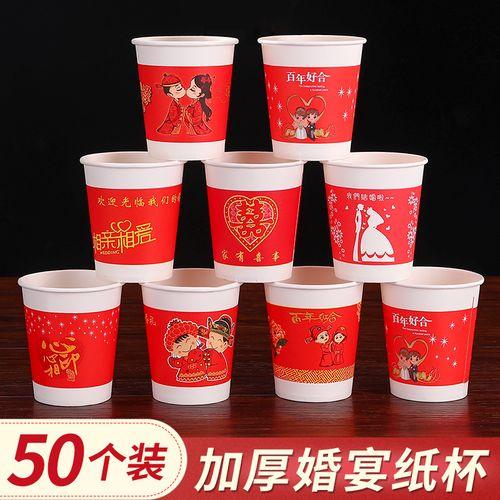 婚庆用品大全结婚纸杯婚礼婚宴一次性纸碗塑料加厚