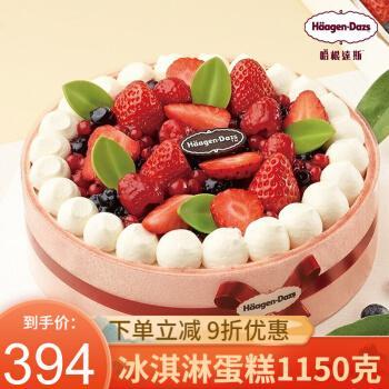 哈根达斯冰淇淋蛋糕门店兑换生日蛋糕礼品券 夏洛特1150g (电子券)