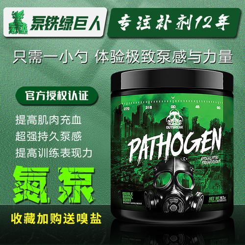 爆发实验室outbreak病原体氮泵健身增肌力量耐力秒眼镜蛇氮泵促销