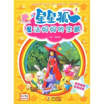 儿童美德培养故事·星星狐5:魔法妈妈的宝藏 周柏林 著,周柏林 编