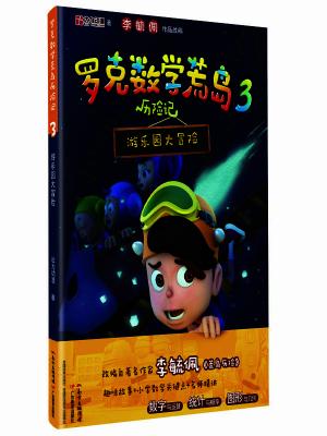 罗克数学荒岛历险记3:游乐园大冒险