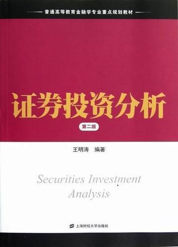 证券投资分析-第二版 金融与投资 证券投资--分析--高等学校--教材