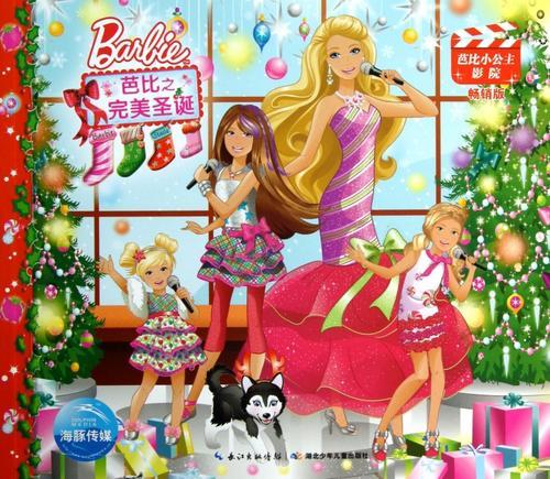 芭比之完美圣诞(畅销版)/芭比小公主影院 (美)美泰