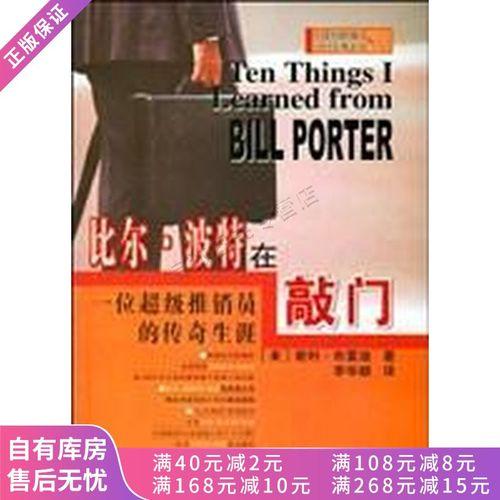 比尔·波特在敲门:一位超级推销员的传奇生涯