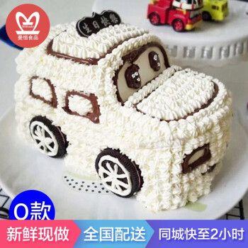 当日送达儿童生日蛋糕全国同城配送送男孩女孩周岁百天小汽车蛋糕预定
