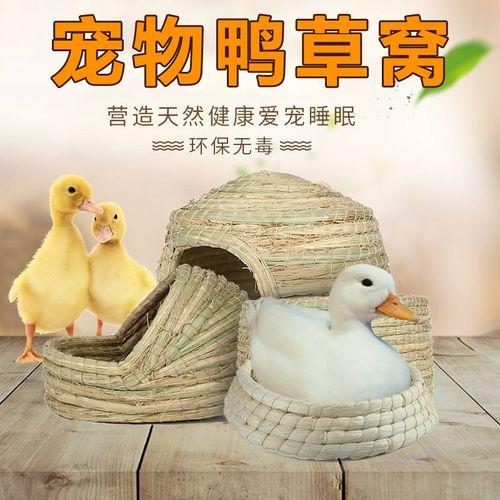 养小鸭子的窝鸭子草窝柯尔鸭窝宠物鸭家用宠物鸭小房子可爱黄鸭