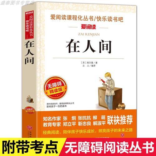 在人间正版高尔基三部曲无障碍阅读老师经典书目世界名著三四五六年级