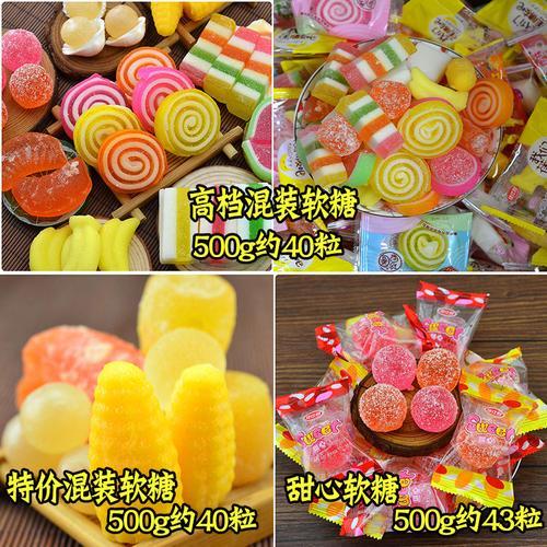 甜心软糖甜蜜招待婚庆喜糖满月回礼糖果多款混搭散装500g5斤 甜心果味