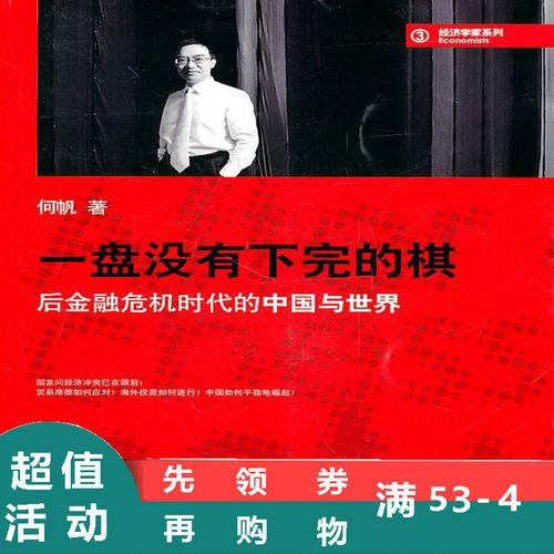 一盘没有下完的棋:后金融危机时代的中国与世界