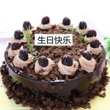 幸福拾盼 巧克力淋面生日蛋糕预定全国同城配送上海广州深圳东莞