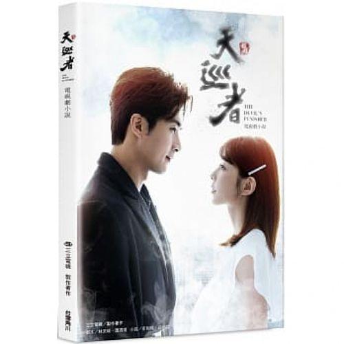 预订台版 天巡者 电视剧小说 角川书 三立电视 林若晞