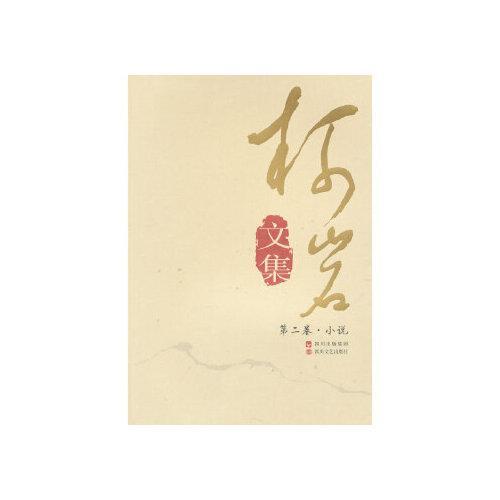 《柯岩文集》第二卷(他乡明月?小说)