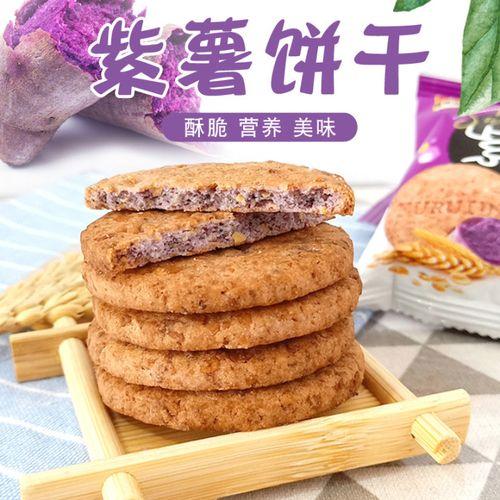无蔗糖紫薯燕麦粗粮饱腹代餐饼干整箱健康营养早餐小