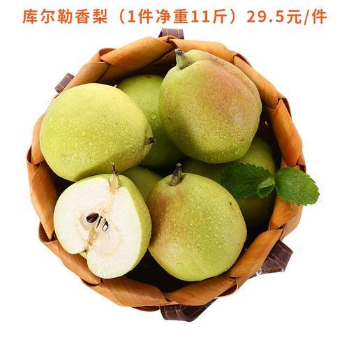 库尔勒香梨(1件净重11斤)29.5元/件