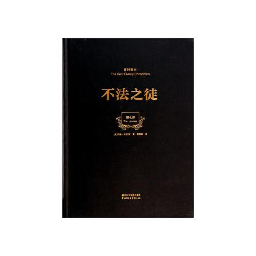 【rt5】不法之徒(第七部) [美] 约翰·杰克斯,董惠铭