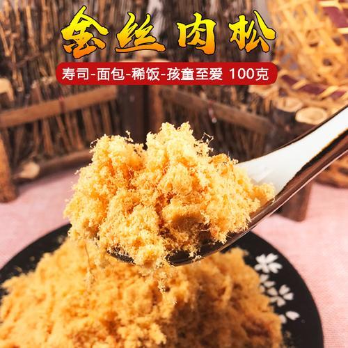 肉松寿司 鸡肉松 豌豆肉粉松 拌饭包装猪肉松日本料理