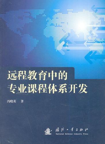 远程教育中的专业课程开发 冯晓英 著 国防工业出版社