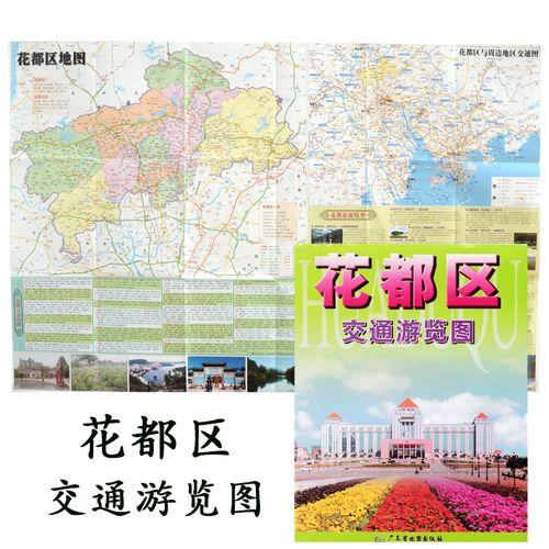 2021新版 花都区地图广东省广州市花都区交通游览图花都区旅游交通