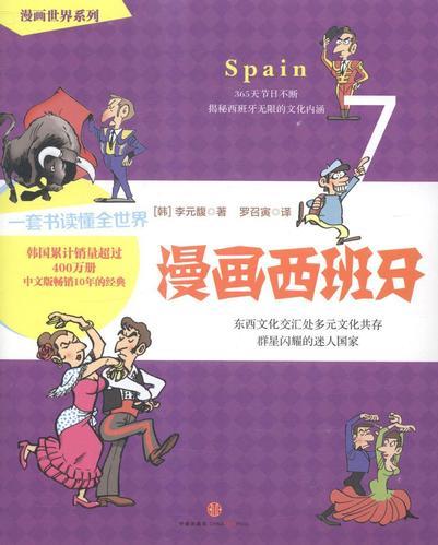 漫画西班牙        持续畅销中国十年的