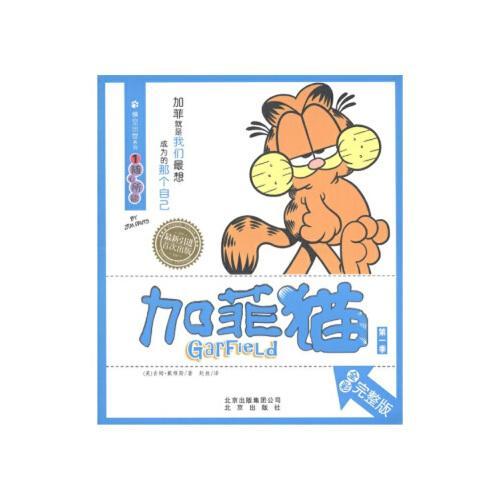 加菲猫(第1季) 横空出世系列1:随心所欲(全彩完整版)