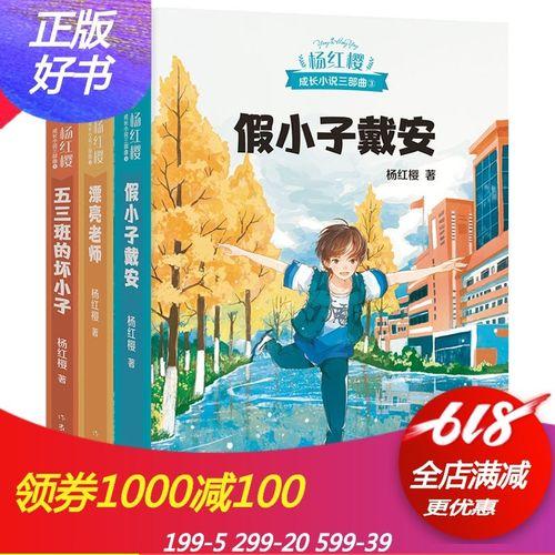 杨红樱系列书 全套成长三部曲3册童话校园小说的书 典藏版 五三班的