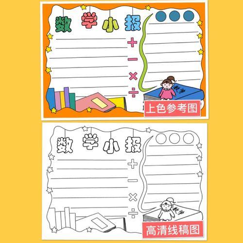 20特惠小学生 数学小报手抄报电子模板 包含高清线稿