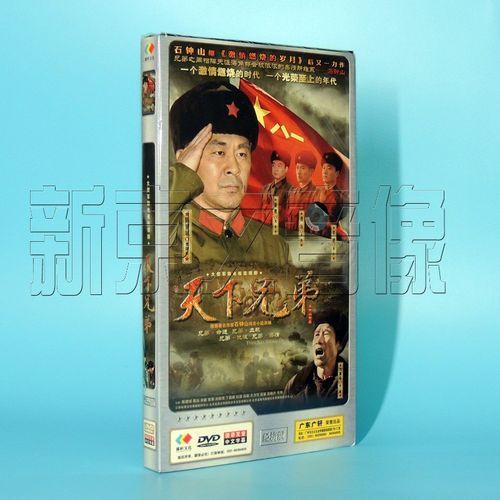 正版现货 天下兄弟 盒装7经济dvd 聂远 石钟山原著