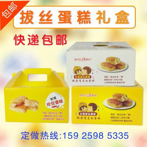 台湾拔丝蛋糕包装盒烘焙纸盒拉丝肉松包邮手提大小号
