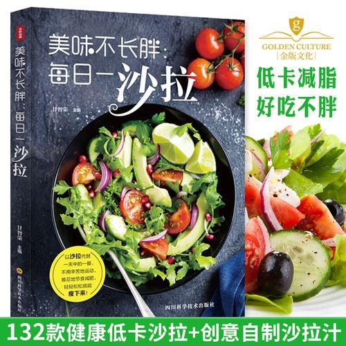 水果蔬菜沙拉沙拉酱制作配方书学做沙拉的书减肥餐瘦身蔬菜沙拉