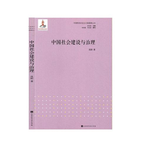 中国特色社会主义新探索丛书:中国社会建设与治理 正版y库沈阳
