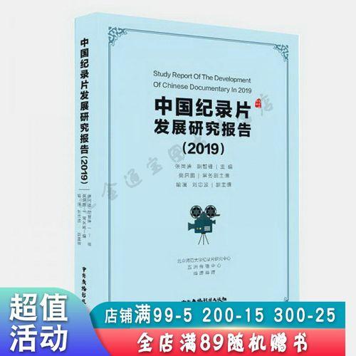 中国纪录片发展研究报告2019
