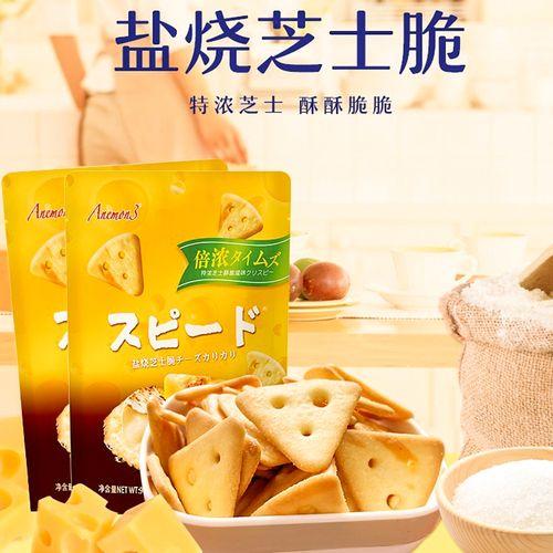 anemon3岩烧芝士脆网红办公休闲日式芝士味三角小饼干下午茶零食
