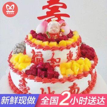 网红老人生日蛋糕双层同城配送当日送达全国订做水果寿桃祝寿送长辈