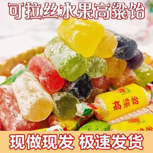 正宗山东拉丝高粱饴老式水果糖软糖零食网红糖果100g