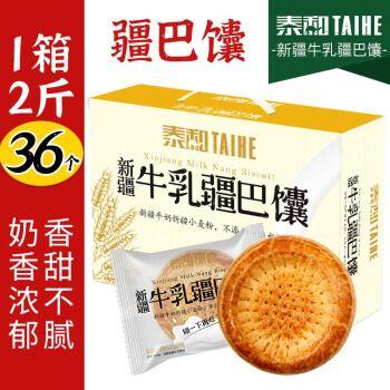 618特惠5折 牛乳疆巴馕原味牛奶烤馕手工小囊酥油特产