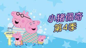 小猪佩奇第四季 天猫精灵 【天猫精灵视频内容】