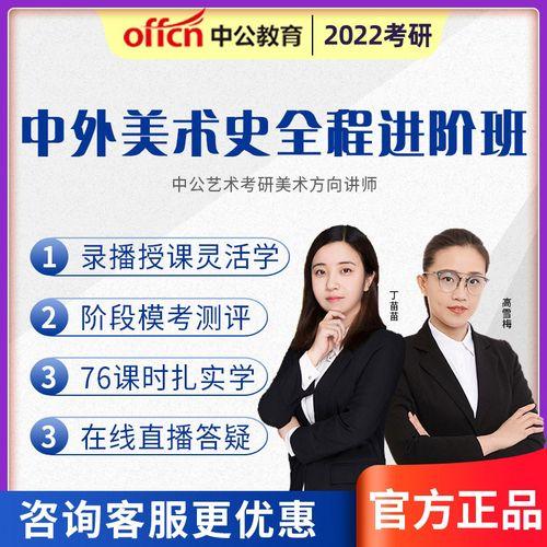 中公教育2022考研艺术学考研网络课程中外美术史视频