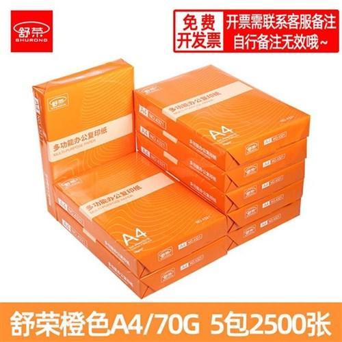 a4纸双面打印复印白纸70g80g办公用纸整箱2500张草稿纸5包装