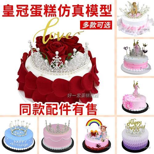 皇冠生日蛋糕模型仿真蛋糕新款2020流行网红个性卡通