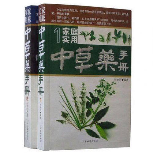 家庭实用中草药手册1+2全两册 中药名称疗效中医养生书 家庭书籍 中医