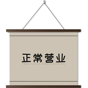 ins壁画客厅总开关闸盒箱可定制大尺寸电表箱遮挡画 正常营业 42*30cm