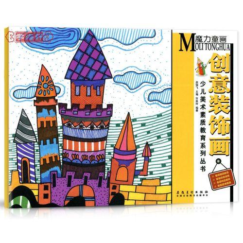 创意装饰画童画少儿美术素质教育系列丛书赵锦飞儿童